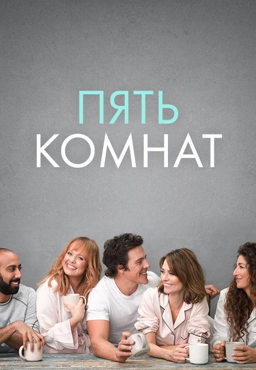 Постер к сериалу Пять комнат. Сезон 1 2019