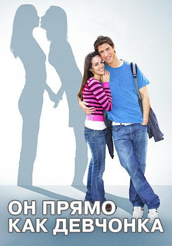 Постер к фильму Он прямо как девчонка 2009