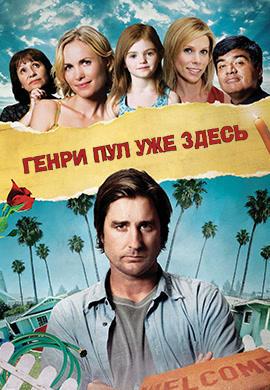 Постер к фильму Генри Пул уже здесь 2008