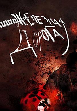 Постер к фильму Железная дорога 2007