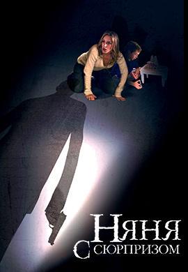 Постер к фильму Няня с сюрпризом 2009