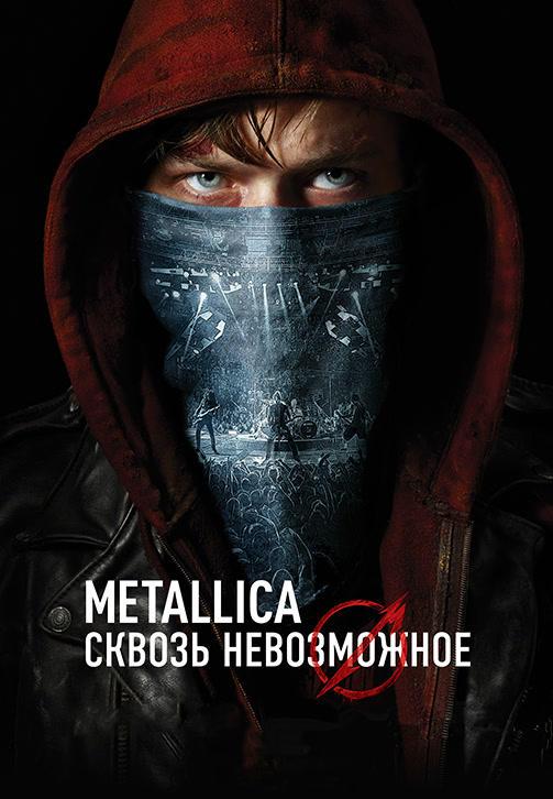 Постер к фильму Metallica: Сквозь невозможное 2013