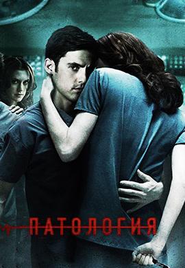 Постер к фильму Патология 2007