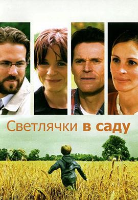 Постер к фильму Светлячки в саду 2008