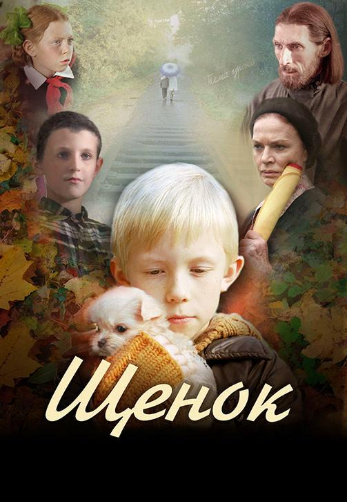 Постер к фильму Щенок 2009