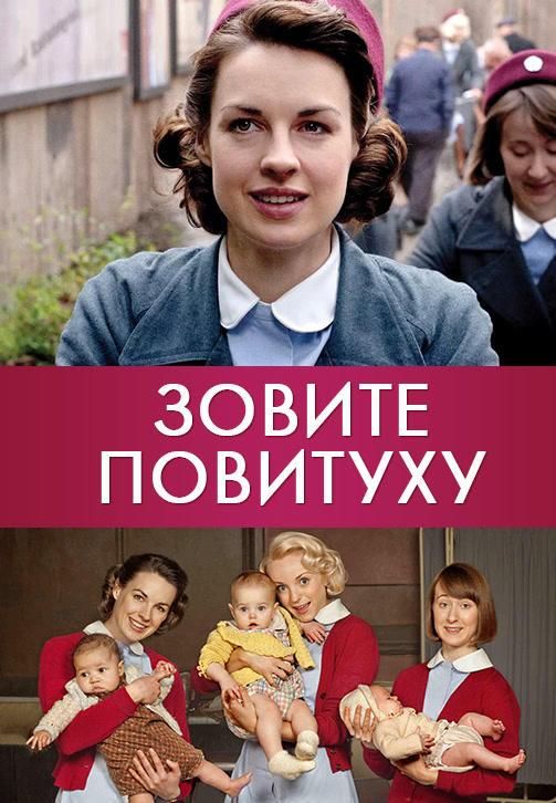 Постер к сериалу Зовите повитуху. Сезон 2 2013
