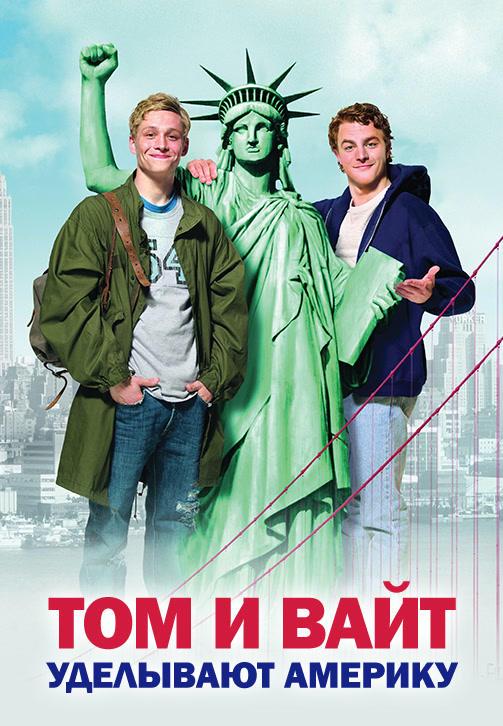 Постер к фильму Том и Вайт уделывают Америку 2009