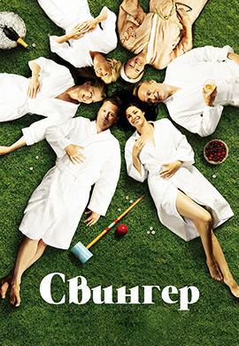 Постер к фильму Свингер 2016