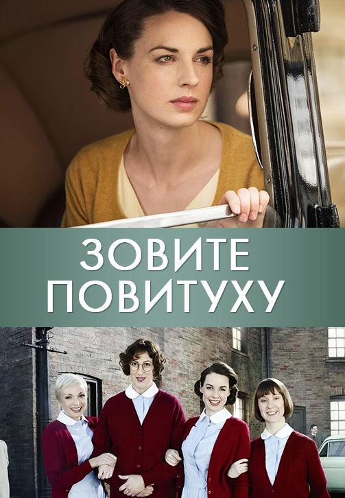 Постер к сериалу Зовите повитуху. Сезон 3 2014