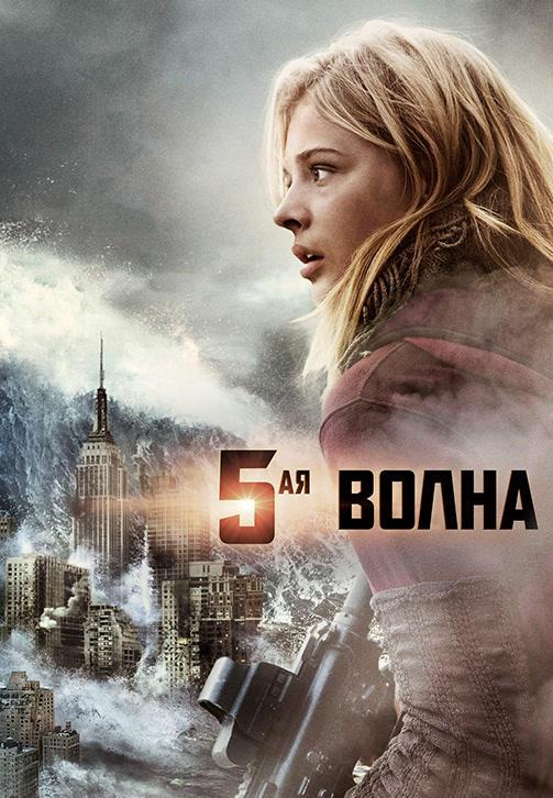 Постер к фильму 5-ая волна 2016