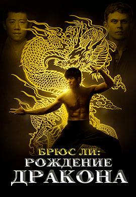Постер к фильму Брюс Ли: Рождение Дракона 2016