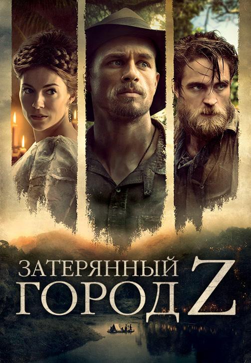 Постер к фильму Затерянный город Z 2016