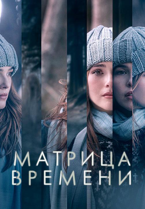 Постер к фильму Матрица времени 2017
