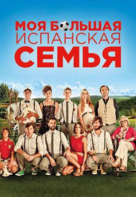 Постер к фильму Моя большая испанская семья 2013