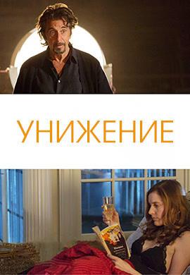 Постер к фильму Унижение 2014
