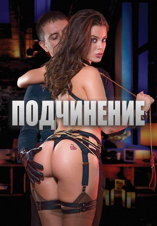 Постер к фильму Подчинение 2018