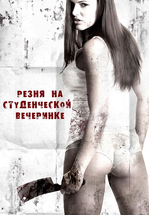Постер к фильму Резня на студенческой вечеринке 2012