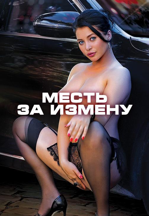 Постер к фильму Месть за измену 2017