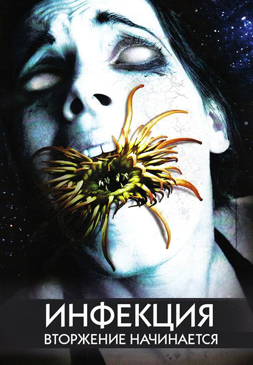 Постер к фильму Инфекция: Вторжение начинается 2010