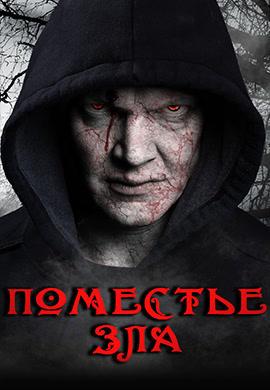Постер к фильму Поместье зла 2014