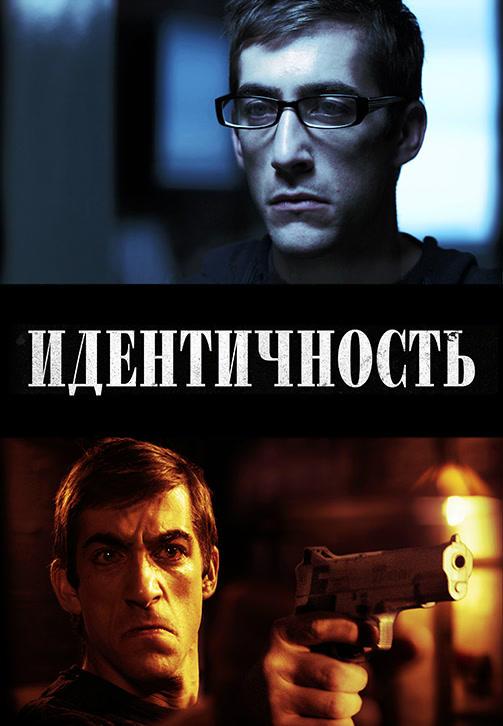 Постер к фильму Идентичность (2011) 2011