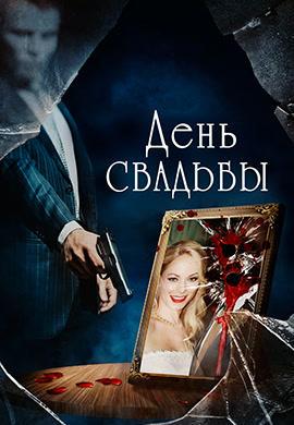 Постер к фильму День свадьбы 2012