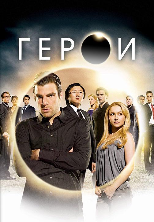 Постер к сериалу Герои. Сезон 3 2008