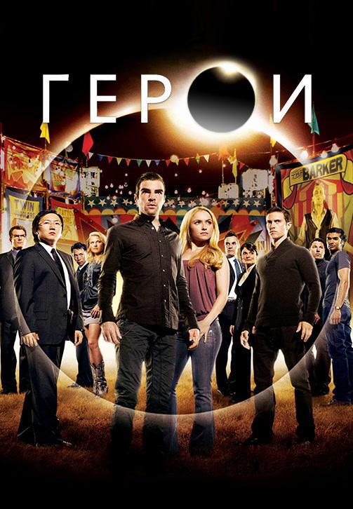 Постер к сериалу Герои. Сезон 4 2009