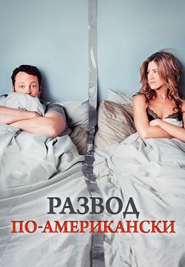 Постер к фильму Развод по-американски 2006