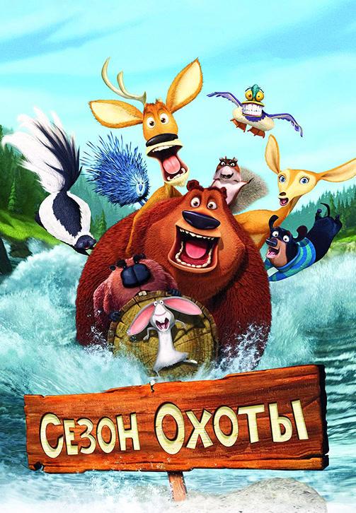 Постер к фильму Сезон охоты 2006