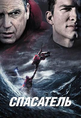 Постер к фильму Спасатель 2006