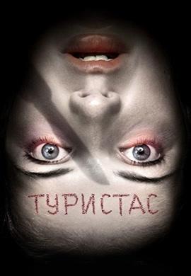 Постер к фильму Туристас 2006