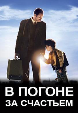Постер к фильму В погоне за счастьем 2006