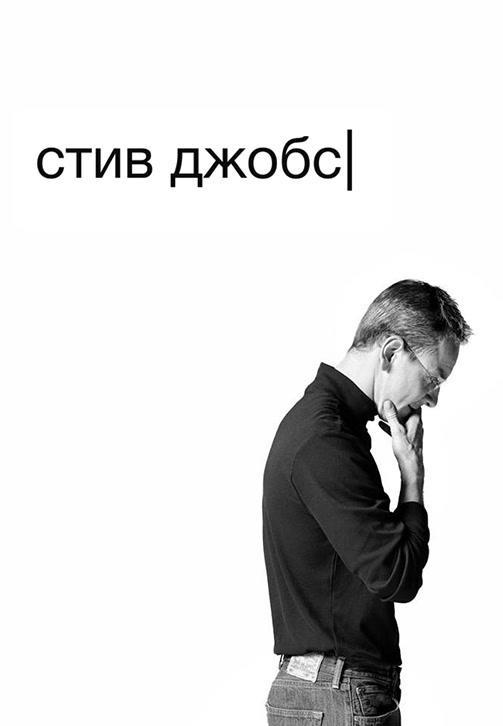 Постер к фильму Стив Джобс 2015