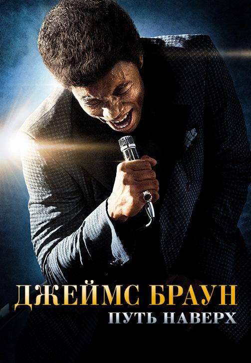 Постер к фильму Джеймс Браун: Путь наверх 2014