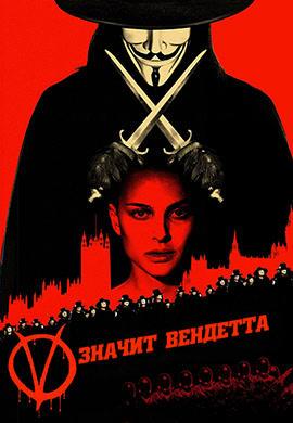 Постер к фильму V значит вендетта 2006