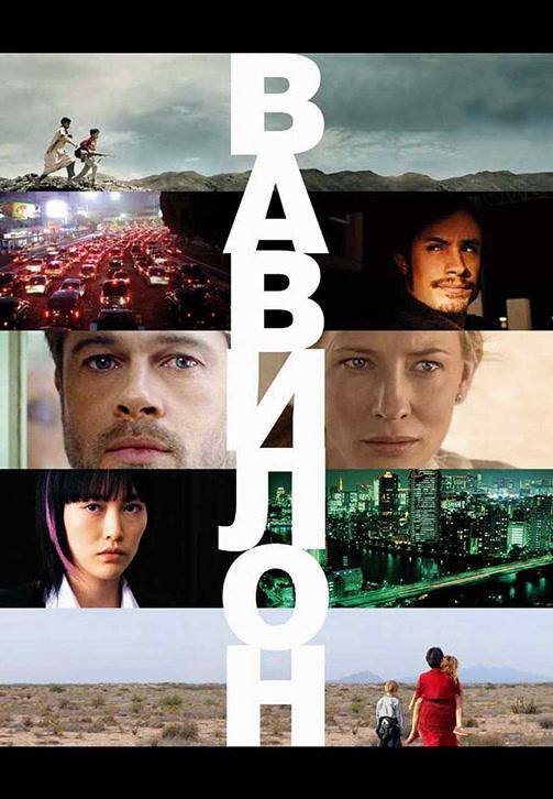 Постер к фильму Вавилон 2006