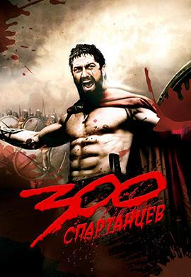 Постер к фильму 300 спартанцев 2007