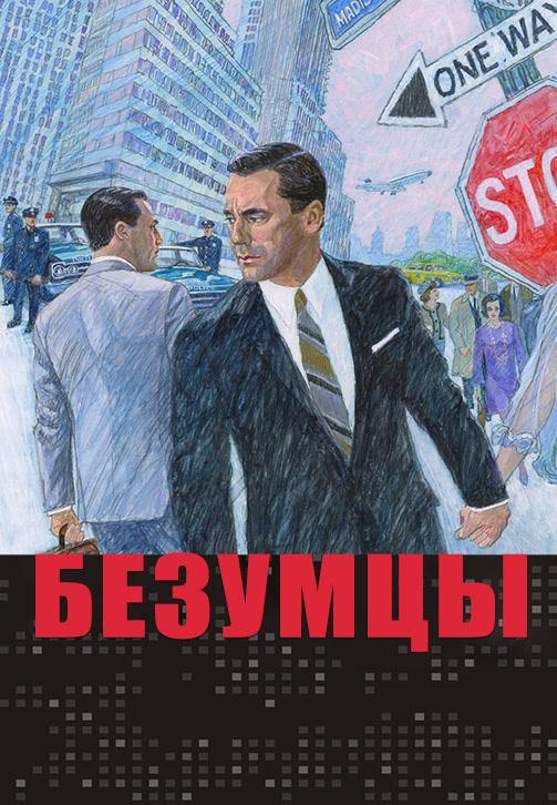 Постер к сериалу Безумцы. Сезон 6 2013
