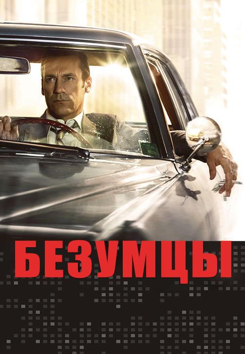 Постер к сериалу Безумцы. Сезон 7 2014
