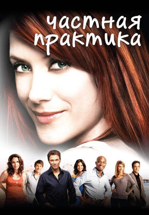 Постер к сериалу Частная практика. Сезон 2 2008