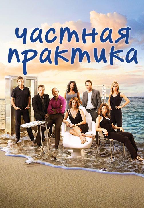 Постер к сериалу Частная практика. Сезон 3 2009