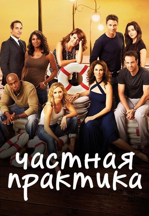 Постер к сериалу Частная практика. Сезон 4 2010
