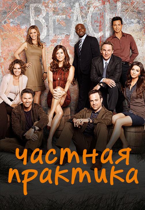 Постер к сериалу Частная практика. Сезон 5 2011