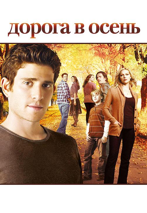 Постер к сериалу Дорога в осень. Сезон 2 2007