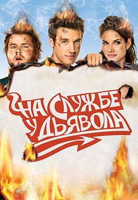Постер к сериалу На службе у дьявола. Сезон 1 2007