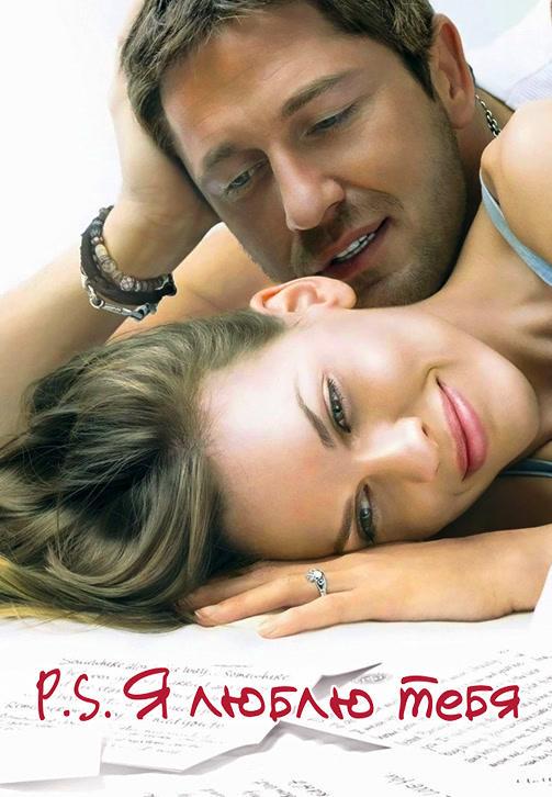Постер к фильму P.S. Я люблю тебя 2007