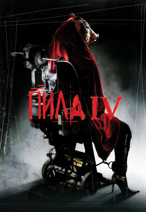 Постер к фильму Пила 4 2007