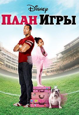 Постер к фильму План игры 2007