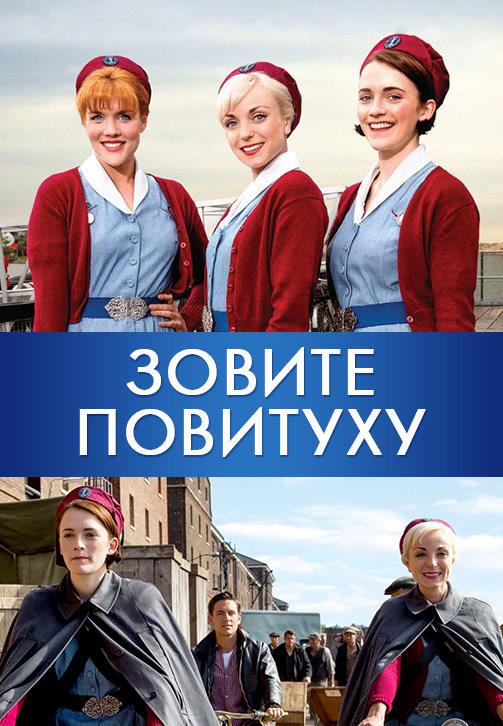 Постер к сериалу Зовите повитуху. Сезон 5 2016